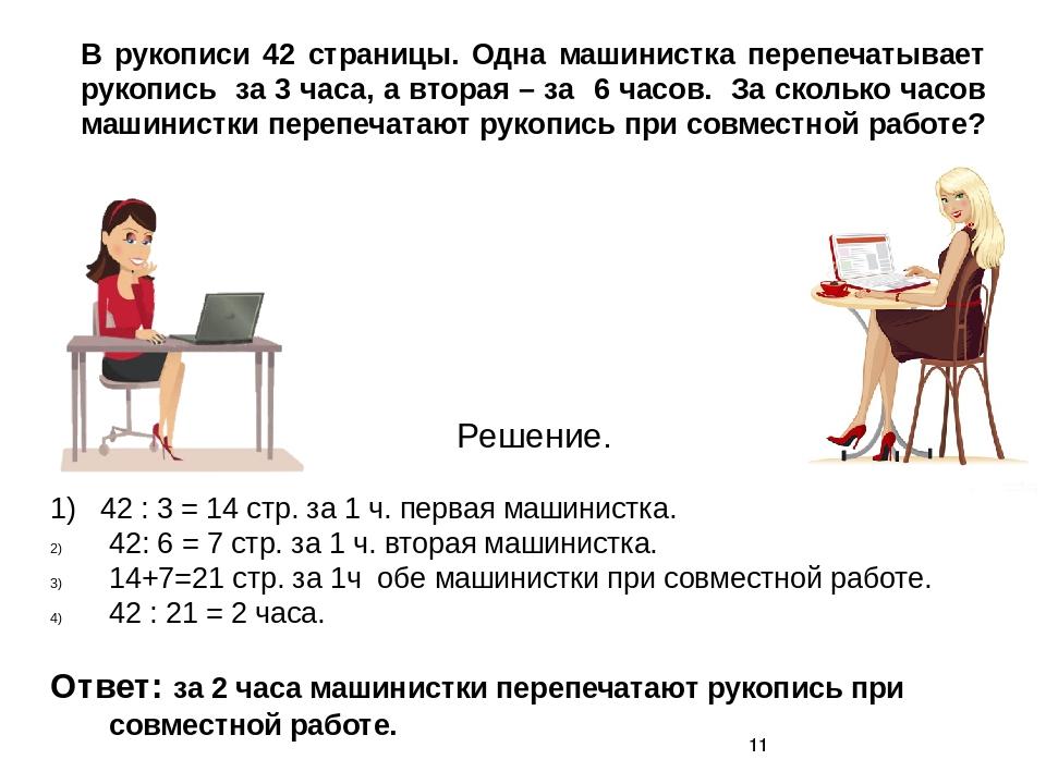 Решение. 1) 42 : 3 = 14 стр. за 1 ч. первая машинистка. 42: 6 = 7 стр. за 1 ч...