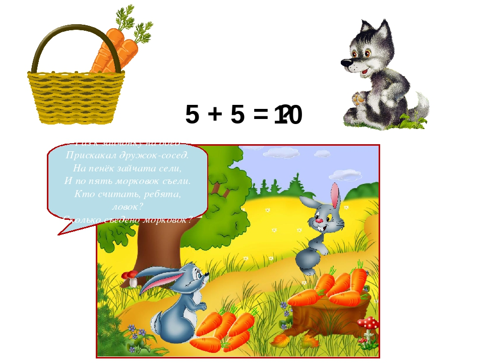 2 5 + 5 = ? Раз к зайчонку на обед Прискакал дружок-сосед. На пенёк зайчата с...