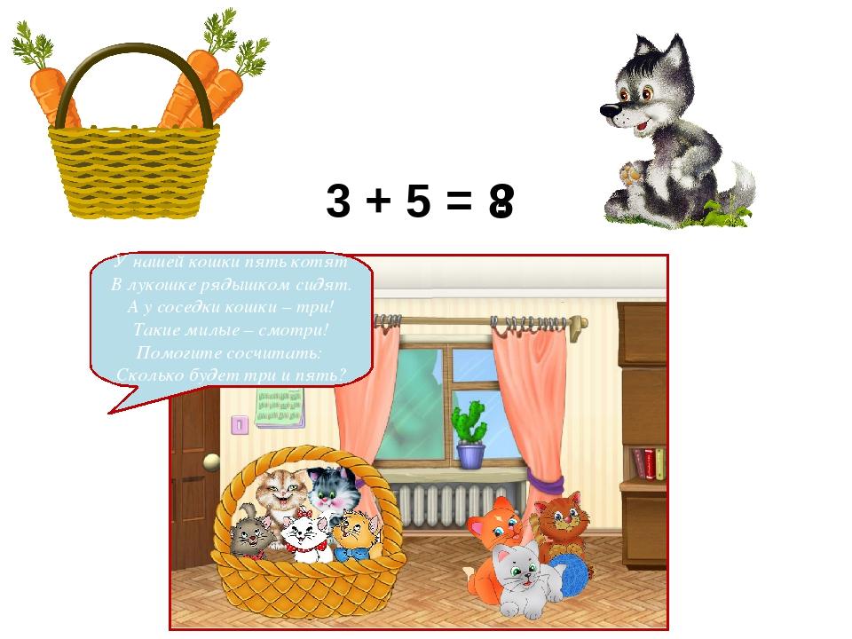 2 3 + 5 = ? У нашей кошки пять котят В лукошке рядышком сидят. А у соседки ко...