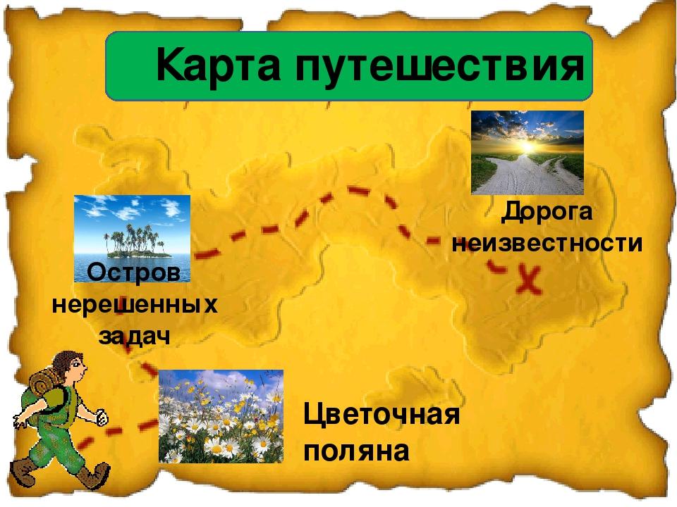 Цветочная поляна Остров нерешенных задач Карта путешествия Дорога неизвестности