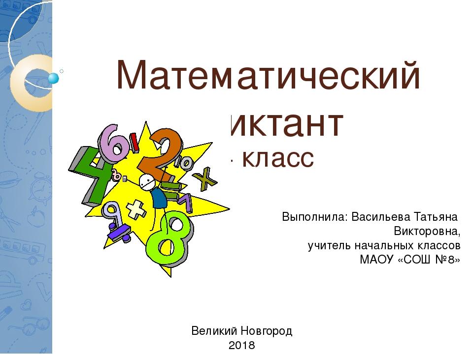Математический диктант 4 класс Выполнила: Васильева Татьяна Викторовна, учите...