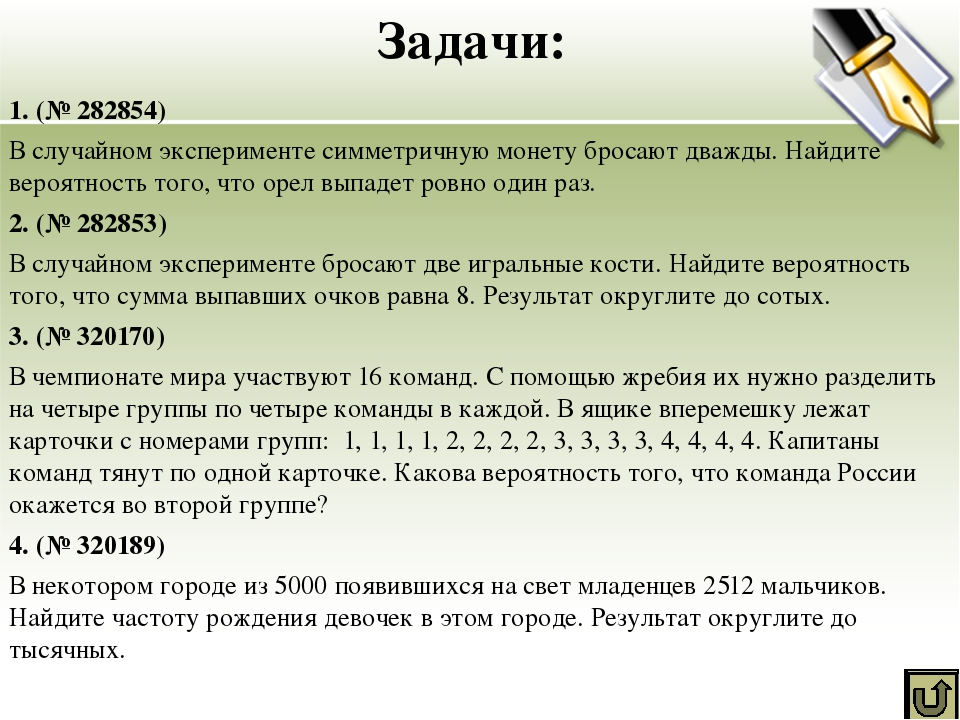Задачи: 1. (№ 282854) В случайном эксперименте симметричную монету бросают дв...