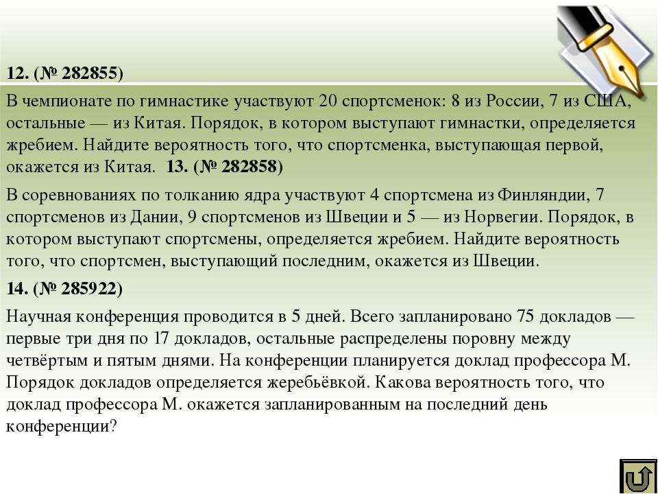 18. (№ 285926) В сборнике билетов по биологии всего 55 билетов, в 11 из них в...