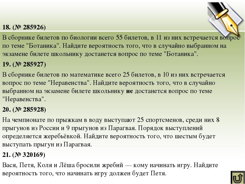 27. (№ 320185) В случайном эксперименте симметричную монету бросают дважды. Н...