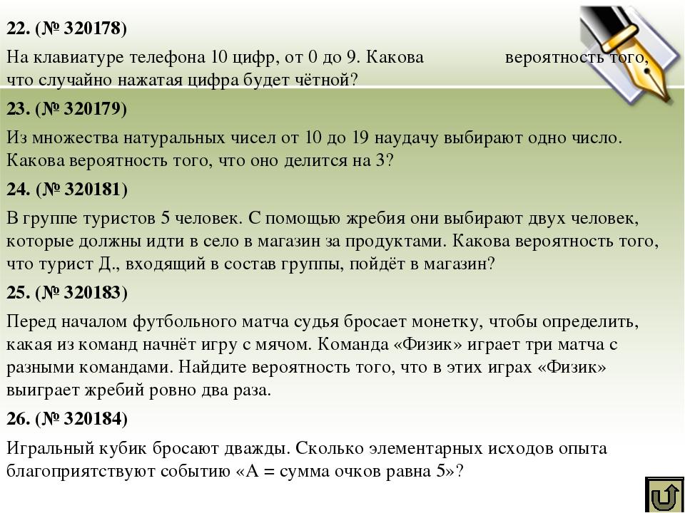 31. (№ 320191) На олимпиаде по русскому языку 250 участников разместили в трё...