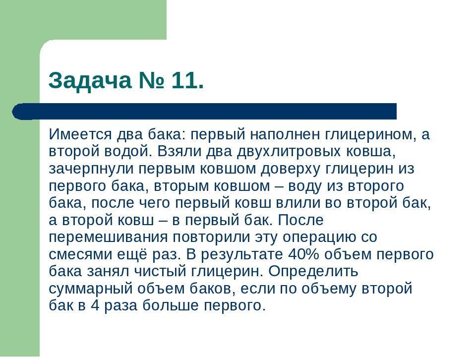 Задача № 11. Имеется два бака: первый наполнен глицерином, а второй водой. Вз...