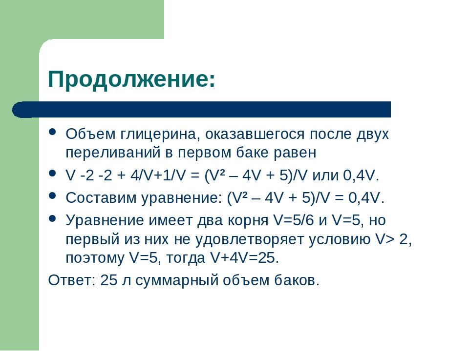 Продолжение: Объем глицерина, оказавшегося после двух переливаний в первом ба...