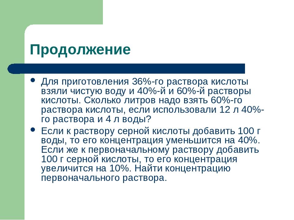 Продолжение Для приготовления 36%-го раствора кислоты взяли чистую воду и 40%...