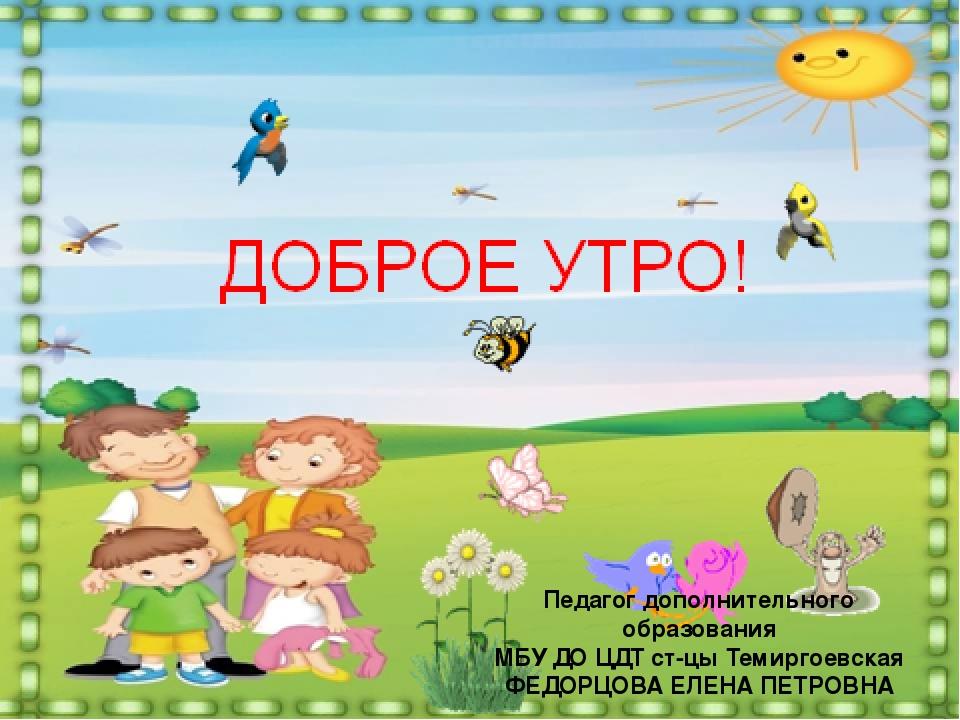 Педагог дополнительного образования МБУ ДО ЦДТ ст-цы Темиргоевская ФЕДОРЦОВА...