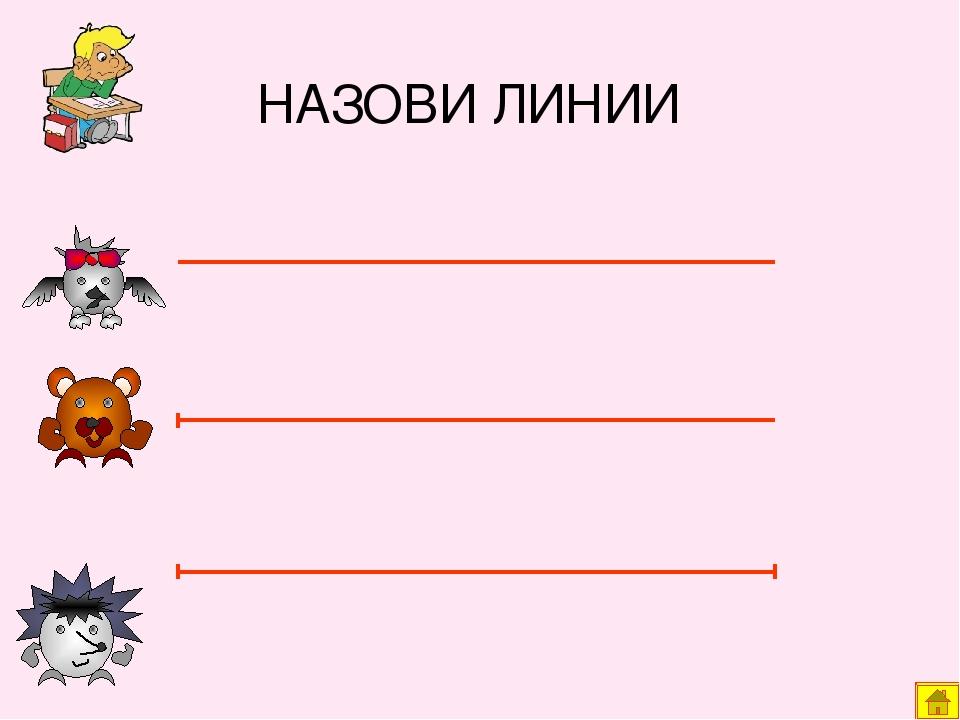 НАЗОВИ ЛИНИИ