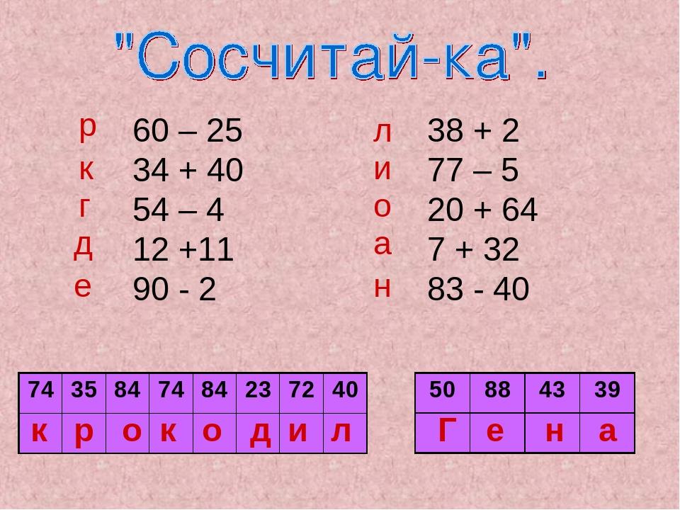 60 – 25 34 + 40 54 – 4 12 +11 90 - 2 38 + 2 77 – 5 20 + 64 7 + 32 83 - 40 р к...