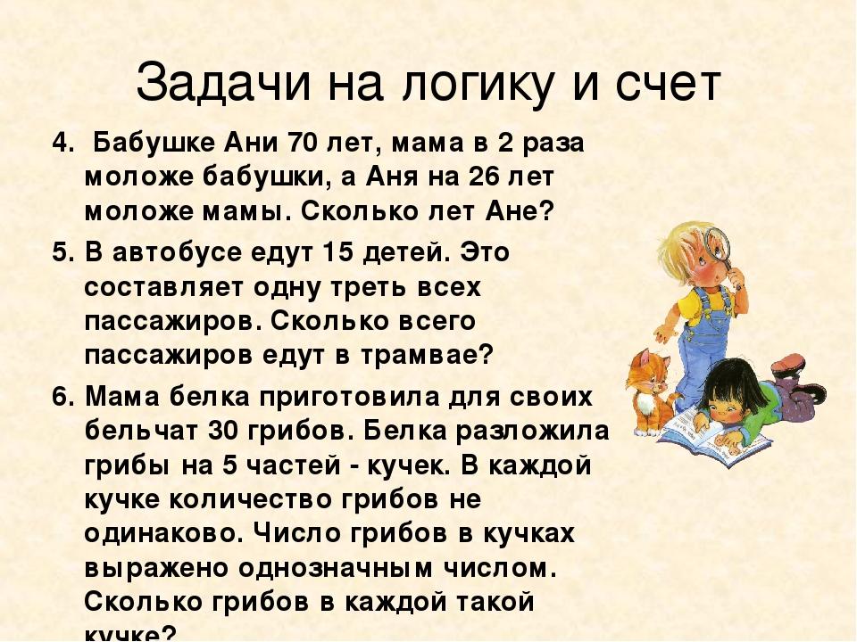 Задачи на логику и счет 4. Бабушке Ани 70 лет, мама в 2 раза моложе бабушки,...