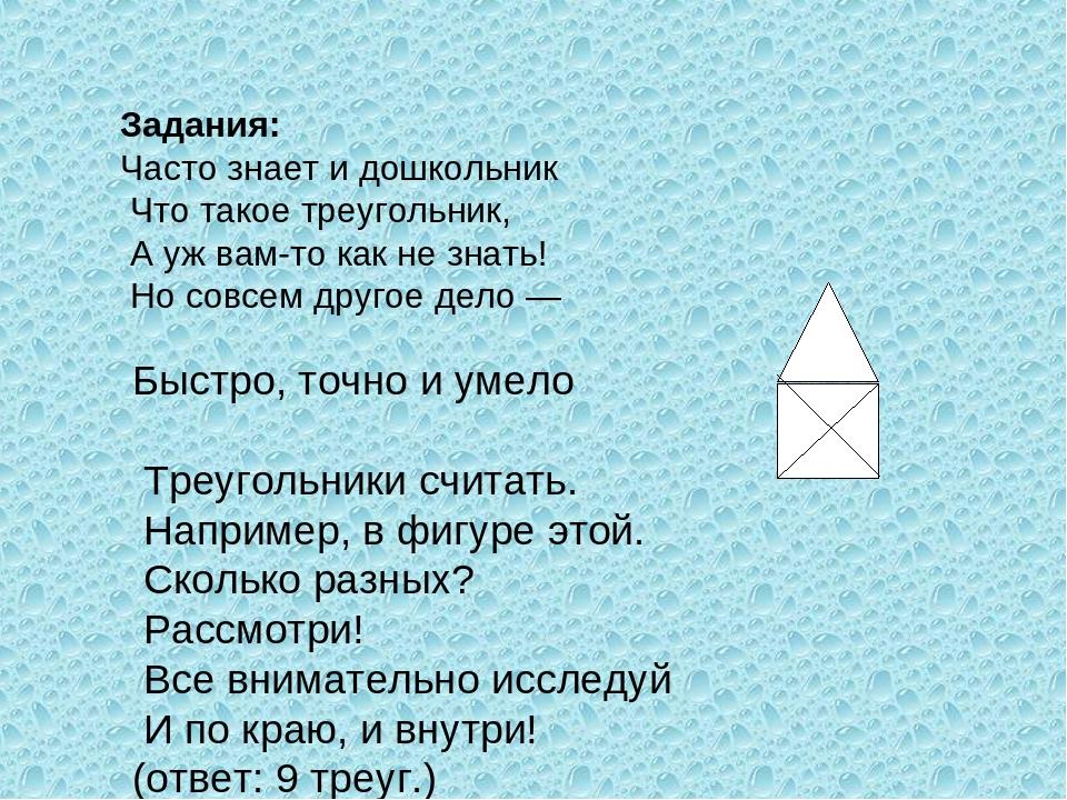 Задания: Часто знает и дошкольник Что такое треугольник, А уж вам-то как не з...