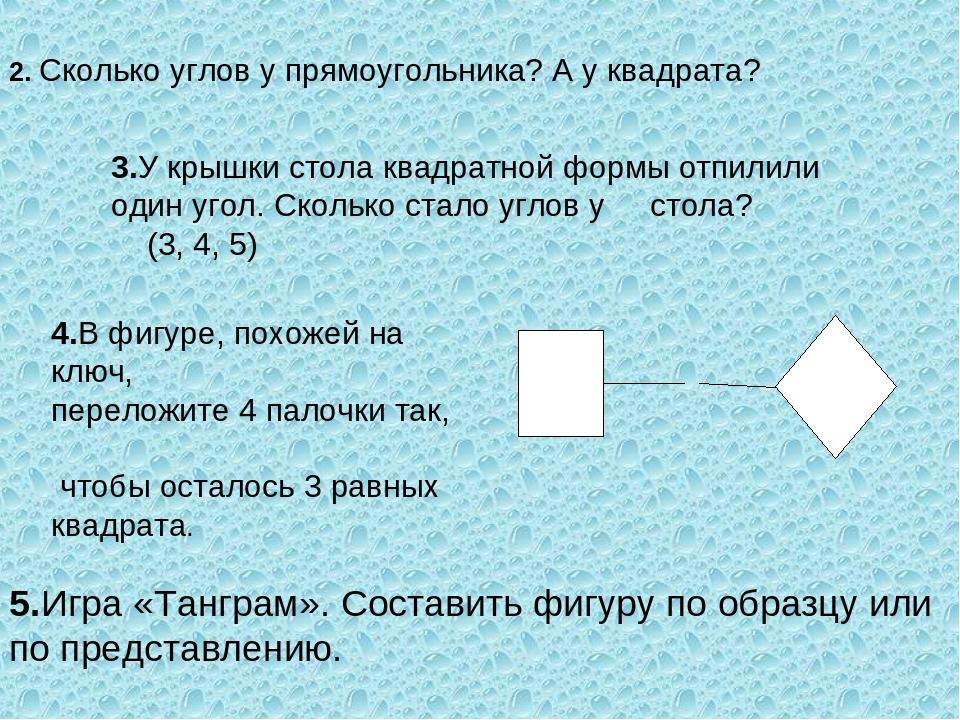2. Сколько углов у прямоугольника? А у квадрата? 5.Игра «Танграм». Составить...