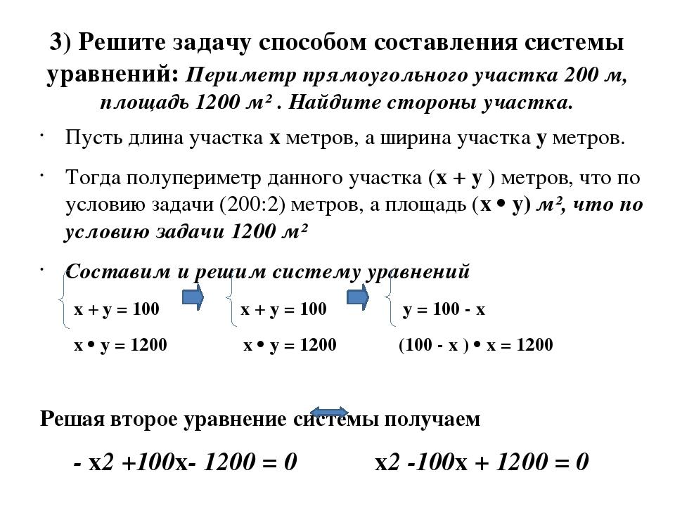 3) Решите задачу способом составления системы уравнений: Периметр прямоугольн...