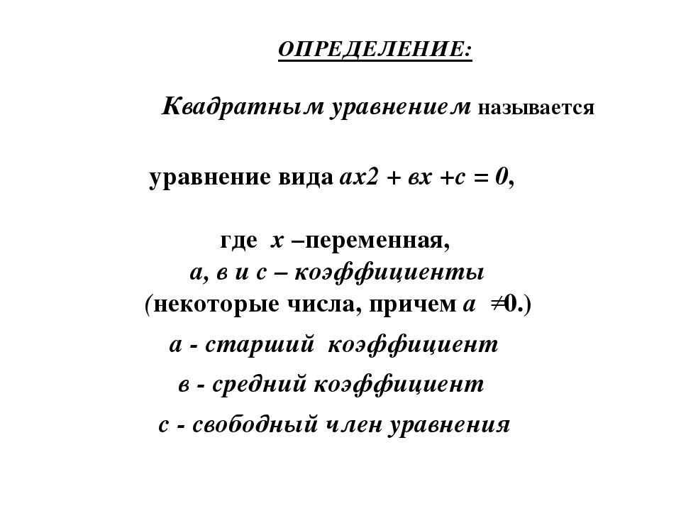 уравнение вида ах2 + вх +с = 0, где х –переменная, а, в и с – коэффициенты (н...