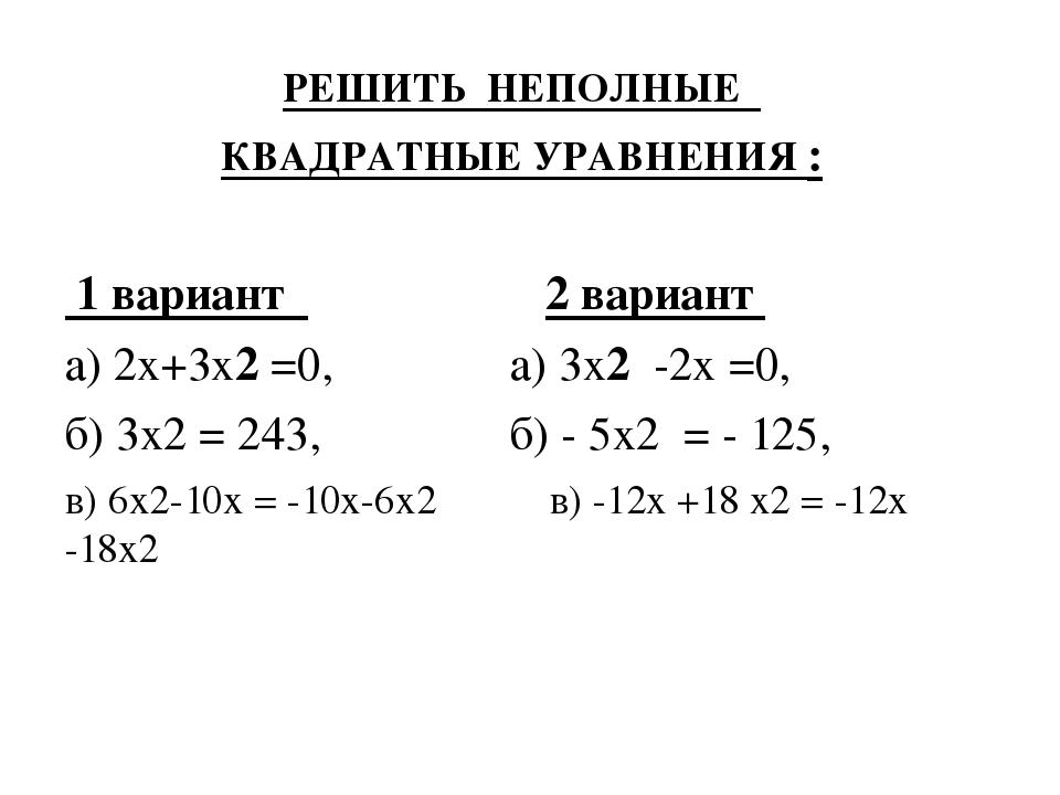 РЕШИТЬ НЕПОЛНЫЕ КВАДРАТНЫЕ УРАВНЕНИЯ : 1 вариант 2 вариант а) 2х+3х2 =0, а) 3...