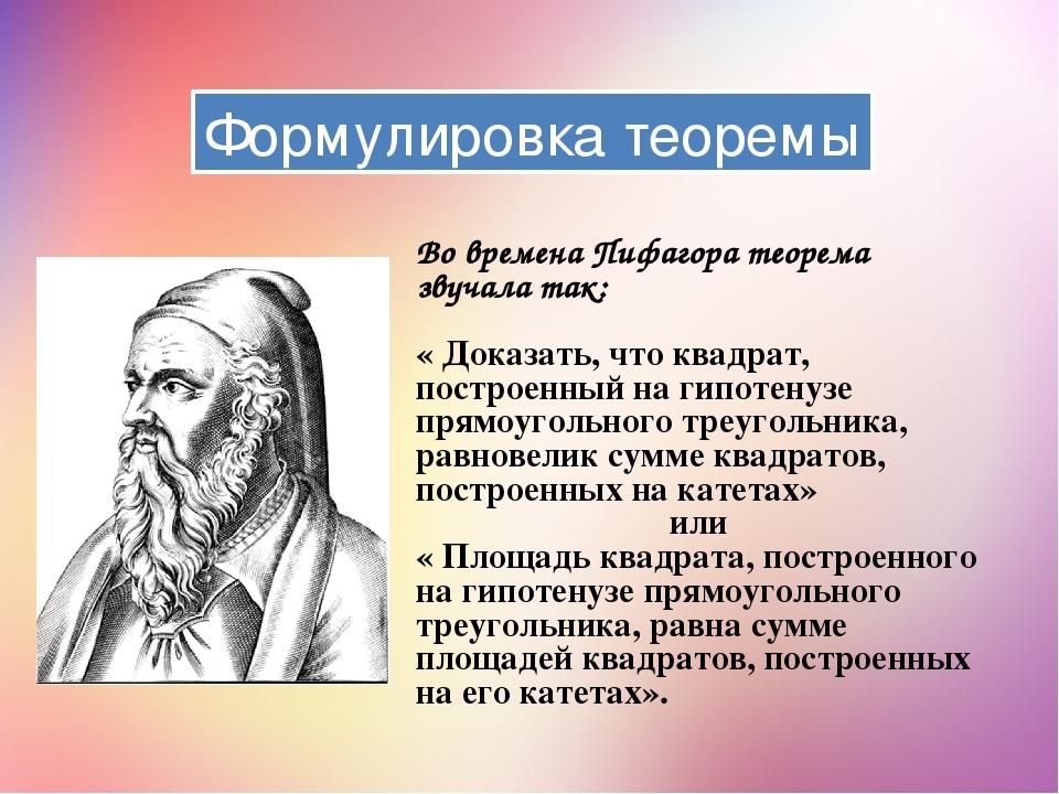 Во времена Пифагора теорема звучала так: « Доказать, что квадрат, построенный...