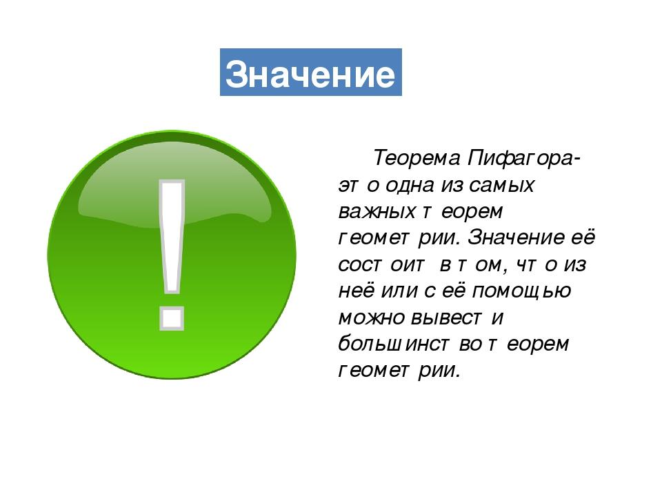 Теорема Пифагора- это одна из самых важных теорем геометрии. Значение её сост...