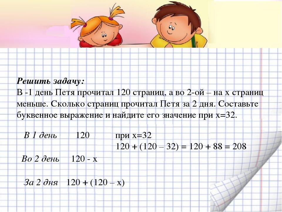 Решить задачу: В -1 день Петя прочитал 120 страниц, а во 2-ой – наxстраниц...