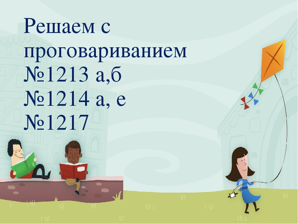 Решаем с проговариванием №1213 а,б №1214 а, е №1217