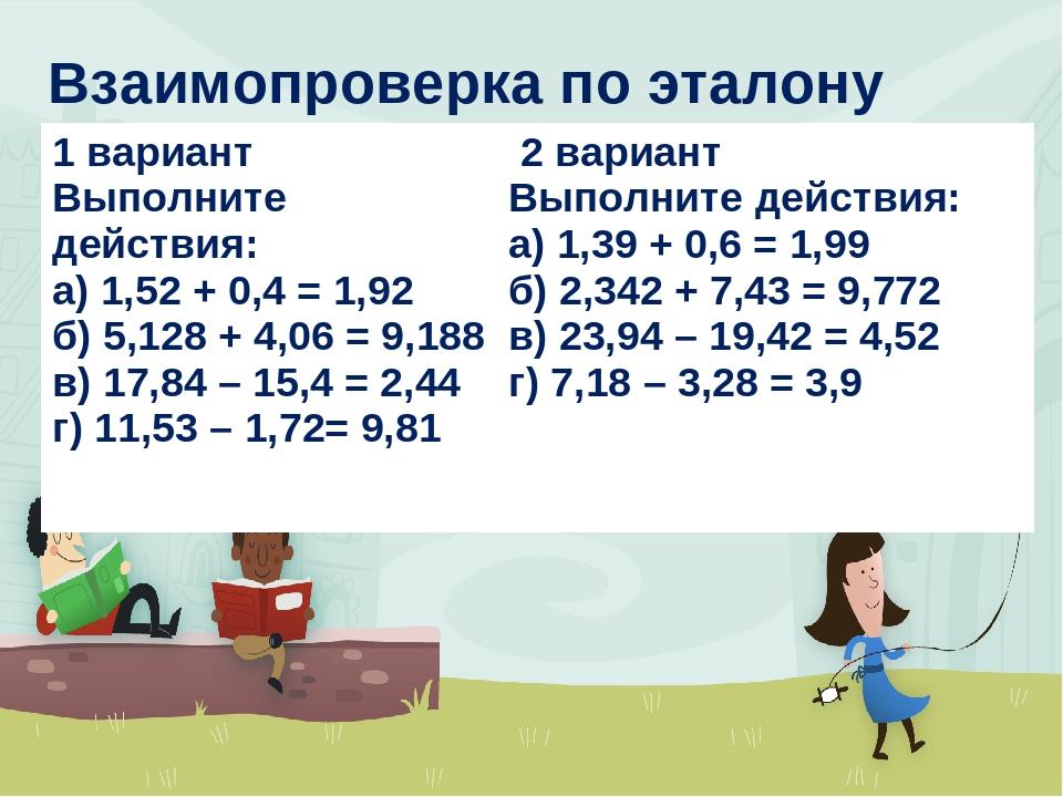 Взаимопроверка по эталону 1 вариант Выполните действия: а) 1,52 + 0,4 = 1,92...