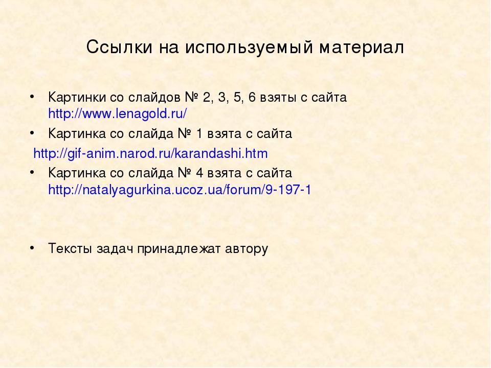 Ссылки на используемый материал Картинки со слайдов № 2, 3, 5, 6 взяты с сайт...