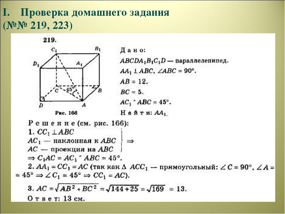 Проверка домашнего задания (№№ 219, 223)