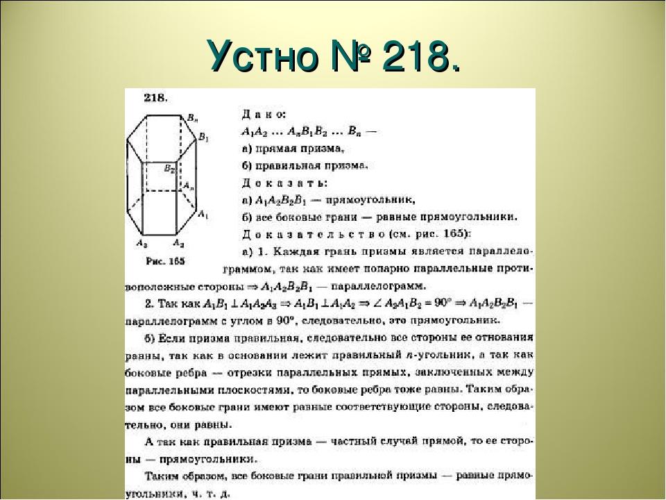 Устно № 218.