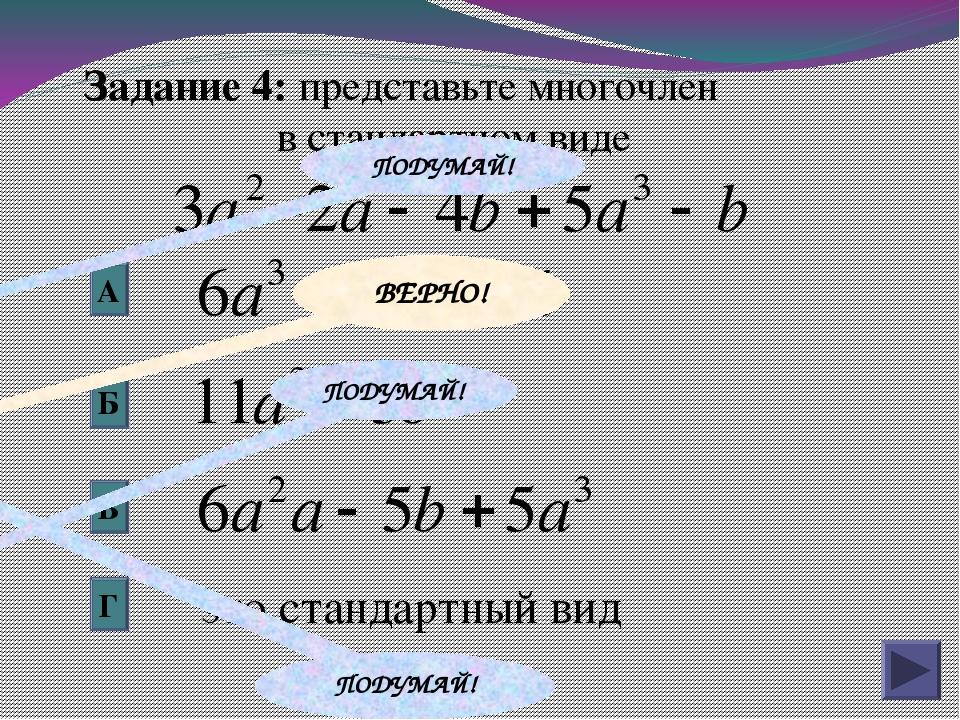 Б В А Г это стандартный вид Задание 4: представьте многочлен в стандартном ви...