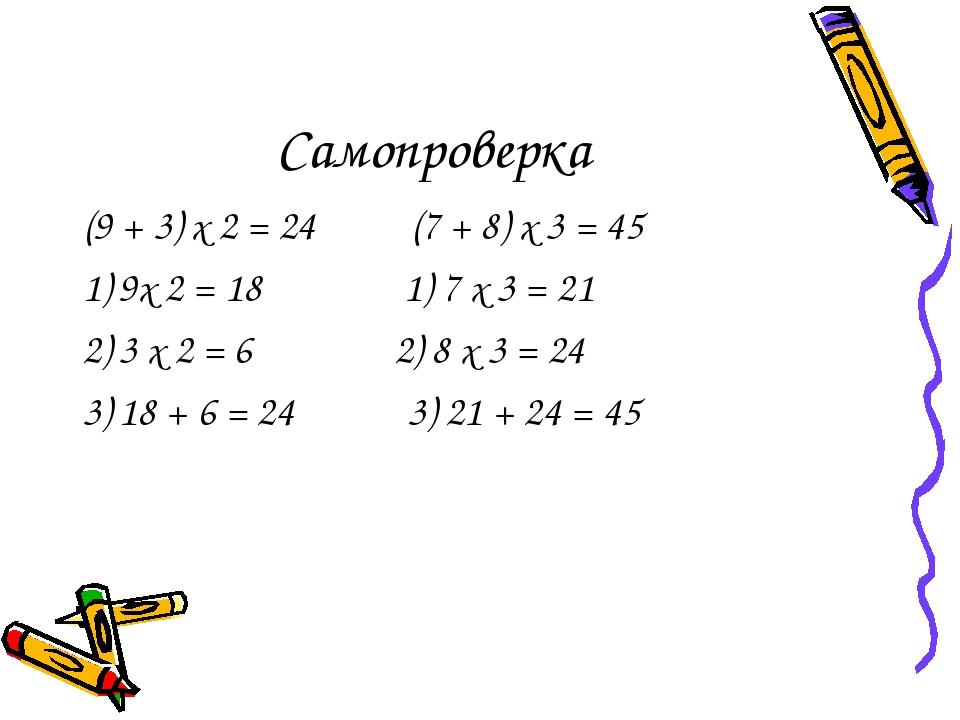 Самопроверка (9 + 3) х 2 = 24 (7 + 8) х 3 = 45 9х 2 = 18 1) 7 х 3 = 21 3 х 2...